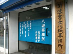 事務所入口写真